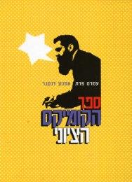 https://bookspoils.wordpress.com/2018/04/18/the-zionist-comic-book-by-amram-prath-amnon-danker/