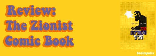 The Zionist Comic Book by Amram Prath, AmnonDanker
