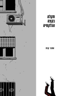 https://bookspoils.wordpress.com/2018/07/29/fly-already-bookspoils/